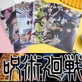 シュウエイシャ(集英社)の 呪術廻戦 公式 クリアファイル 4枚セット オリジナル原画集 送料無料 新品(クリアファイル)