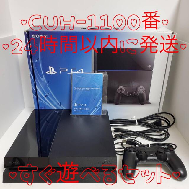 PlayStation4(プレイステーション4)の【動作OK・即配送】ps4 本体  PlayStation4 エンタメ/ホビーのゲームソフト/ゲーム機本体(家庭用ゲーム機本体)の商品写真