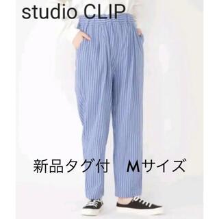 STUDIO CLIP - 【スタディオクリップ】ストライプパンツ 新品タグ付 水色 M