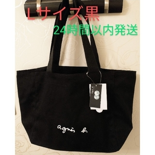 agnes b. - アニエスベートートバッグ Lサイズ 黒 新品タグ付き