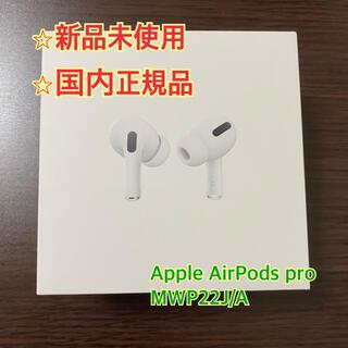 Apple - APPLE AirPods pro 【新品未使用】