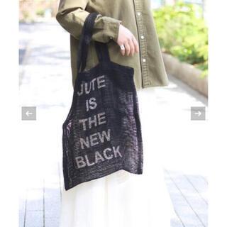DEUXIEME CLASSE - (新品タグ付き)MAISON BENGAL☆ジュートバッグ ブラック