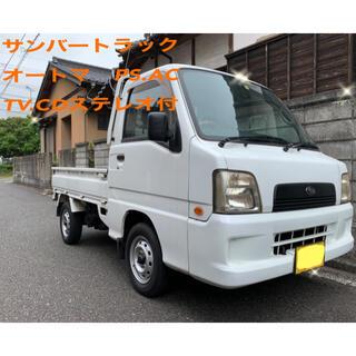 スバル(スバル)のサンバートラック オートマPS.AC.TV.ETC付 軽トラ(車体)