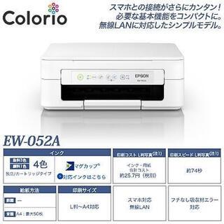 EPSON - 【3台】EPSON エプソン プリンター インクジェット複合機 EW-052A