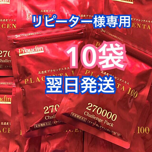 プラセンタ100 チャレンジパック 食品/飲料/酒の健康食品(その他)の商品写真
