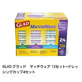 コストコ(コストコ)のGLAD マッチウェア セット(容器)