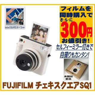 フジフイルム(富士フイルム)の限定特価 新品 チェキスクエアSQ1 チョークホワイトinstaxSQUARE(フィルムカメラ)