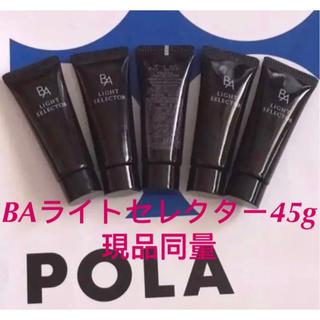 POLA - POLA ポーラ ライトセレクター9g×5本