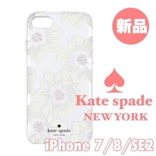 ケイトスペードニューヨーク(kate spade new york)のケイトスペード iPhone 7 / 8 / SE2 花柄クリアケース(iPhoneケース)