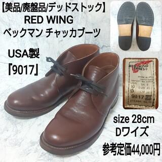 レッドウィング(REDWING)の【美品/デッドストック】RED WING ベックマン チャッカブーツ USA製(ブーツ)