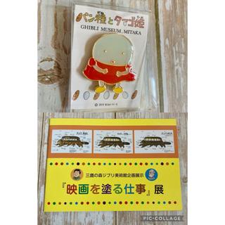 ジブリ - ジブリ パン種とタマゴ姫 映画を塗る仕事展 パンフレット ピンバッチ