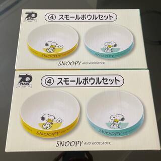 SNOOPY - ローソンくじスヌーピスモールボウルセット2セット