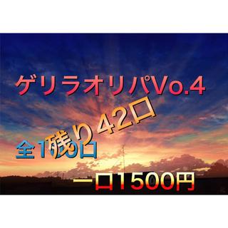 遊戯王 - 遊戯王オリパ ゲリラVo.4