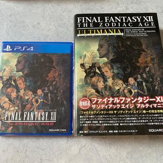 PlayStation4 - ファイナルファンタジーXII ザ ゾディアック エイジ PS4+攻略本
