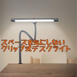 デスクライト LED 電気スタンド 調色 360度回転 タイマー タッチセンサー(テーブルスタンド)