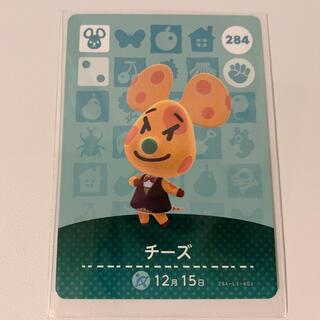 ニンテンドースイッチ(Nintendo Switch)のどうぶつの森 アミーボカード チーズ(カード)