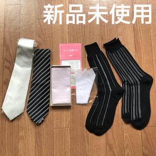 【新品未使用】フォーマル 冠婚葬祭セット(ネクタイ・チーフ・靴下)