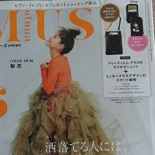 DEUXIEME CLASSE - オトナミューズ  6月 付録