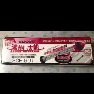 加熱&保温ヒーター 沸かし太郎 SCH-901(電気ヒーター)
