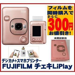 フジフイルム(富士フイルム)の新品 チェキ LiPlay BRUSH GOLD(フィルムカメラ)