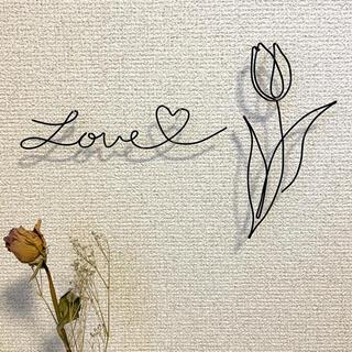 ワイヤーアート クラフト「love」「チューリップ」2つセット⭐︎韓国インテリア