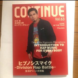 ポストカード付 CONTINUE Vol.63(アート/エンタメ)