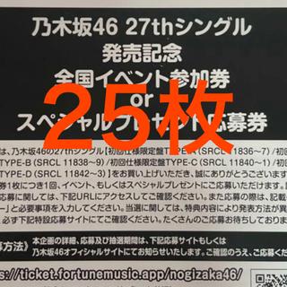 ノギザカフォーティーシックス(乃木坂46)の乃木坂46 応募券 25枚(アイドルグッズ)