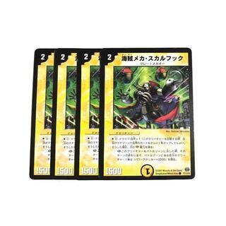 デュエルマスターズ(デュエルマスターズ)の 海賊メカ・スカルフック 4枚(シングルカード)