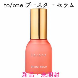 Cosme Kitchen - 【to/one (トーン) 】ブースター セラム (導入美容液) 新品
