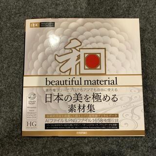 和beautiful material 和風 素材集 (コンピュータ/IT)
