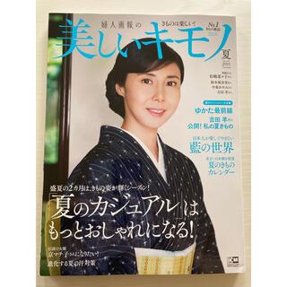 コウダンシャ(講談社)の美しいキモノ2021夏号(ファッション)