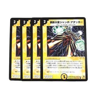 デュエルマスターズ(デュエルマスターズ)の 鋼鉄大使ジャンボ・アタッカー 4枚(シングルカード)