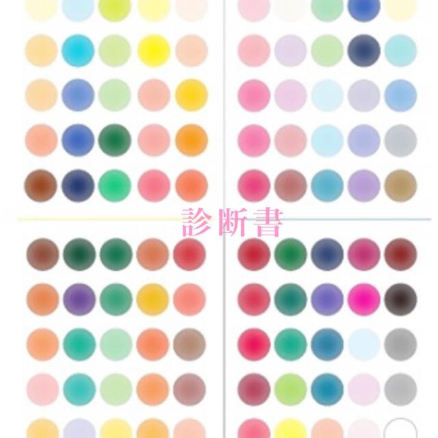 パーソナルカラー診断 PC診断 コントロールカラー コスメ/美容のベースメイク/化粧品(アイシャドウ)の商品写真
