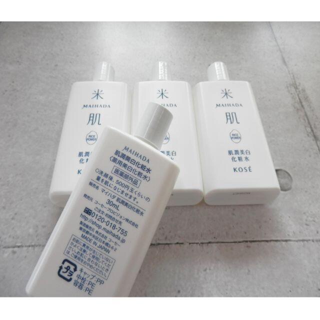 KOSE COSMEPORT(コーセーコスメポート)の最新商品 KOSE 米肌 肌潤美白化粧水 4本 120ml コーセー コスメ/美容のスキンケア/基礎化粧品(化粧水/ローション)の商品写真