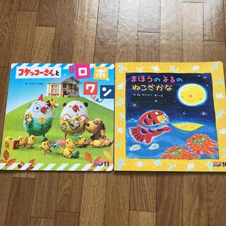 絵本 まとめ売り 2冊セット
