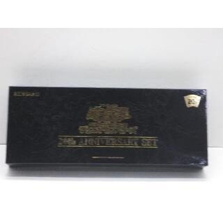■1054・遊戯王OCG  デュエルモンスターズ 20th アニバーサリーセット(Box/デッキ/パック)
