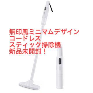新品未使用!ミニマムデザインコードレススティック掃除機!