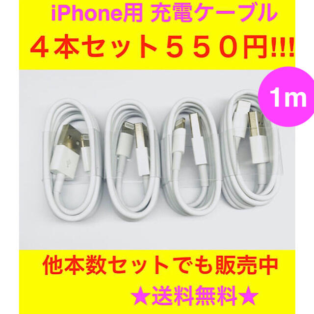 rt4 iPhone 充電ケーブル  1m  純正同等品質 スマホ/家電/カメラのスマートフォン/携帯電話(バッテリー/充電器)の商品写真