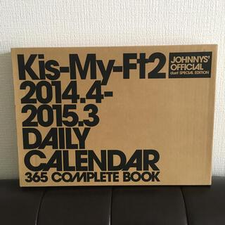キスマイフットツー(Kis-My-Ft2)のKis-My-Ft2 カレンダー 2014~2015(アイドルグッズ)