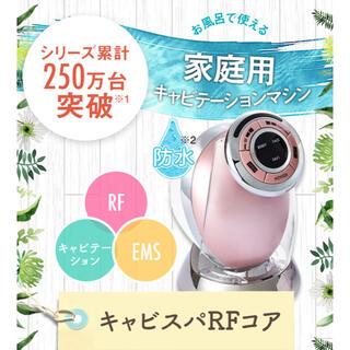 YA-MAN - ヤーマン  YA−MAN RFボーテ キャビスパRFコア ピンク HRF17-P