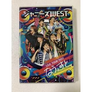 ジャニーズWEST LIVE TOUR 2017 なうぇすと(通常盤) [DVD