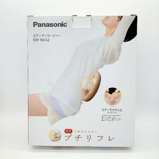 パナソニック(Panasonic)のPanasonic プチリフレ★温感エアーマッサージャー ★ベージュ★(マッサージ機)