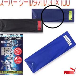 プーマ(PUMA)のプーマ タオル クーラータオル 水冷タオル スポーツ 熱中症予防(トレーニング用品)