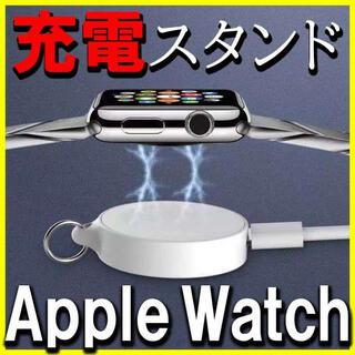 Applewatch アップルウォッチ 充電器  チャージャー S