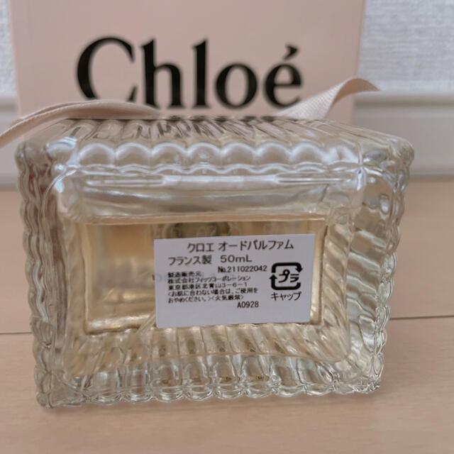 Chloe(クロエ)のクロエ☆Chloe香水 オードパルファム50ml コスメ/美容の香水(香水(女性用))の商品写真