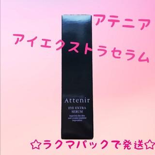 アテニア(Attenir)のアテニア アイエクストラセラム 目もと美容液 15g アイクリーム (アイケア/アイクリーム)