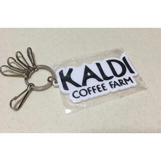 カルディ(KALDI)の非売品 カルディキーリング(ノベルティグッズ)
