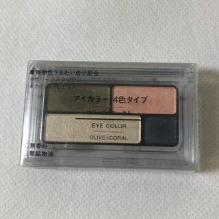 MUJI (無印良品) - 【中古】無印良品 アイカラー4色タイプ