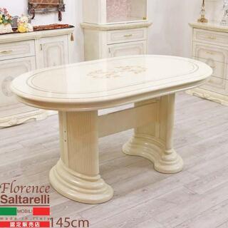 サルタレッリ フローレンス ダイニングテーブル 145cm アイボリー(ダイニングテーブル)