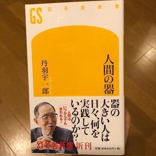 人間の器(文学/小説)